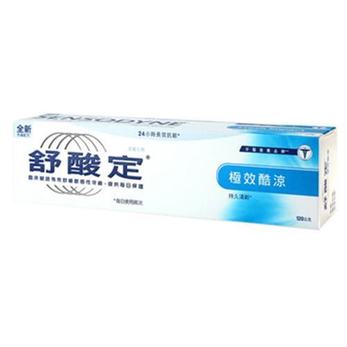 舒酸定 極效酷涼牙膏(120g/條)