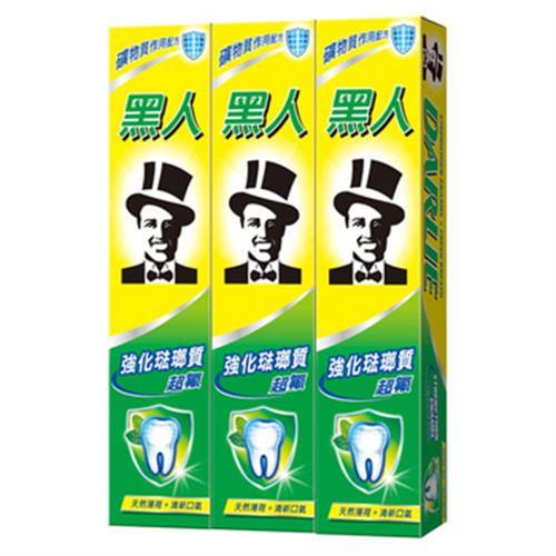 黑人 超氟牙膏(200g*3支)