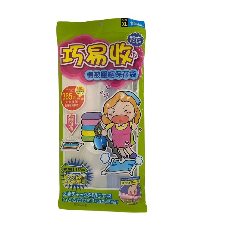 《巧易收》棉被壓縮袋 衣物收納袋(XL - 110*100cm)