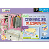 超便利衣物棉被整理袋(XL)