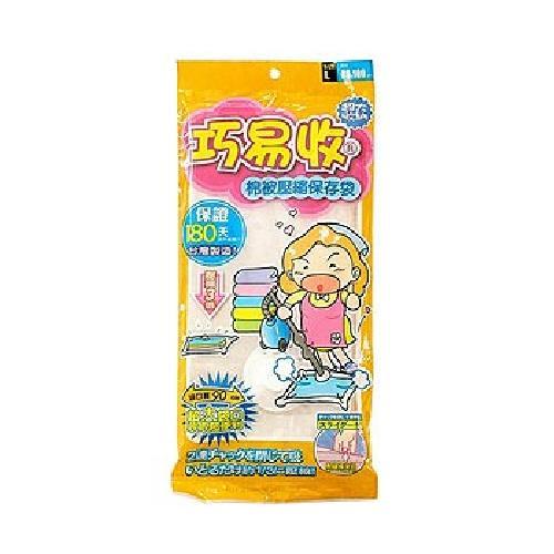 《巧易收》棉被壓縮袋 衣物收納袋(L - 90*100cm)