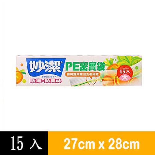 妙潔 PE密實袋大(-15入,27CM*28CM)