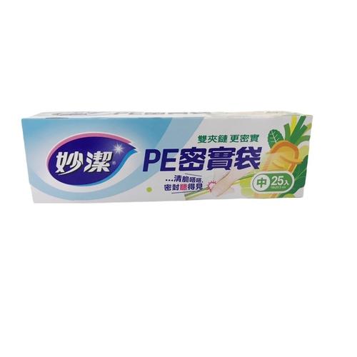 妙潔 PE密實袋中(-25入,18CM*20.5CM)