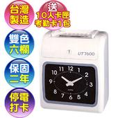 《Needtek優利達》UT-7600 微電腦打卡鐘