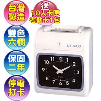 Needtek優利達 UT-7600 微電腦打卡鐘