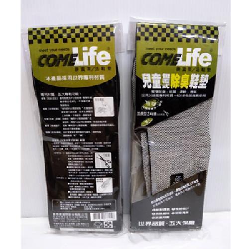 Comelife 康富萊兒童包覆式除臭鞋墊(24cm/雙)