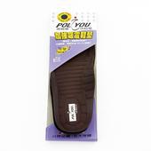 《POLIYOU》加強防震型運動鞋鞋墊(23-26cm)