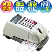《優利達》Needtek EC-55微電腦「視窗」中文支票機(EC-55)