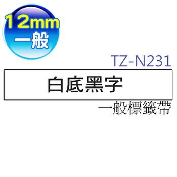 brother 兄弟 TZ-N231一般標籤帶 (白底黑字 12mm)( TZe-N231)