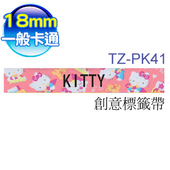 《brother 兄弟》TZ-PK41一般卡通標籤帶  (KITTY 18mm)(TZe-PK41)