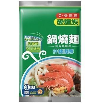 愛麵族 鍋燒麵-什錦海鮮(200g*3包/組)