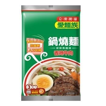 愛麵族 鍋燒麵-香辣牛肉(200g*3包/組)