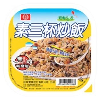 桂冠 素三杯炒飯(275g)