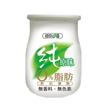 植物的優 凝態活性發酵乳(原味零脂肪)(200g*2個)