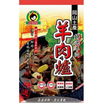 蕾媽媽 岡山羊肉爐(1000g/包)