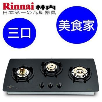 《林內》檯面三口玻璃瓦斯爐RB-3GMB(天然瓦斯黑玻璃面板左防空燒)