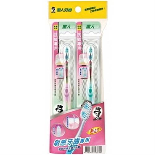黑人 抗敏專用牙刷(2支/組)