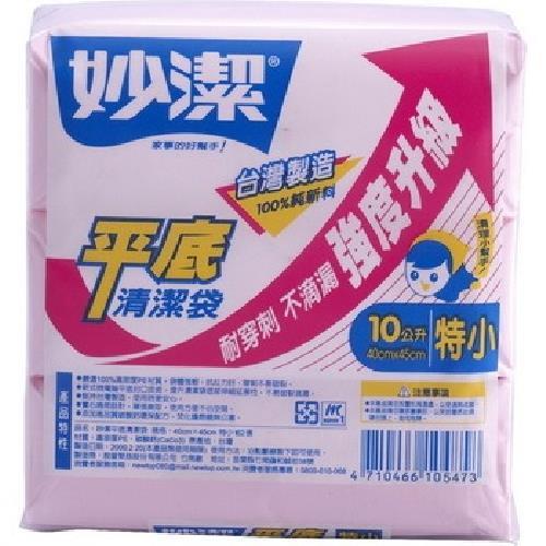 妙潔 清潔袋-平底(SS)特小(162張±10%/包)