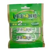 《樺達》硬喉糖-超涼薄荷(38gx2條/包)