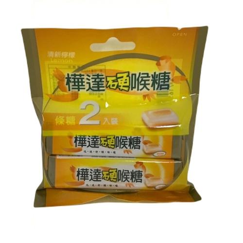 樺達 硬喉糖-清新檸檬(38gx2條/包)