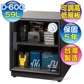 《防潮家》59公升活動層板電子防潮箱(D-60C)