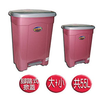 ★結帳現折★ 『彩漾』腳踏式掀蓋垃圾桶二入組(40L+15L)