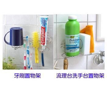 《台灣不鏽鋼精品》流理台洗手台置物架+皇家牙刷置物架(附吸盤)