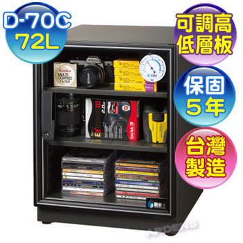 防潮家 72公升活動層板電子防潮箱(D-70C)