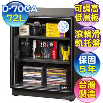 防潮家 72公升抽屜式活動層板電子防潮箱(D-70CA)