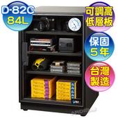 《防潮家》84公升活動層板電子防潮箱(D-82C)