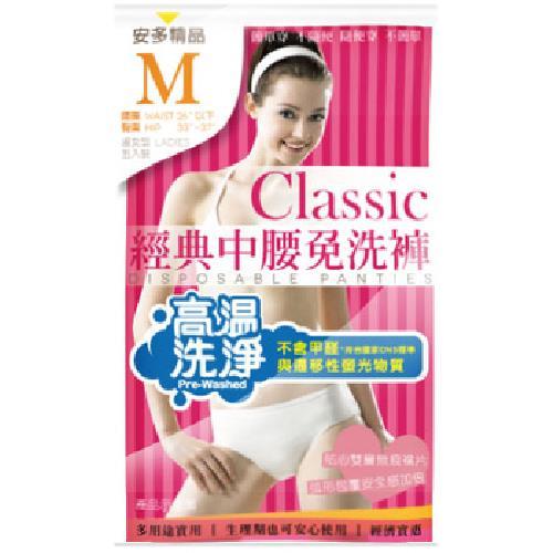 《安多精品》經典中腰 淑女免洗棉褲(M-5入)