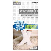 《精品》免洗白襪-free size(5入/組)