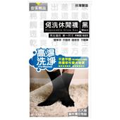 《安多精品》免洗黑襪-free size(5入/組)