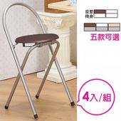 《C&B》好易收圓形便利折疊椅(4入/銀色鐵管胡桃坐墊)