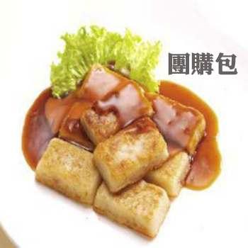 禎祥 港式蘿蔔糕-團購包(50g*50片)