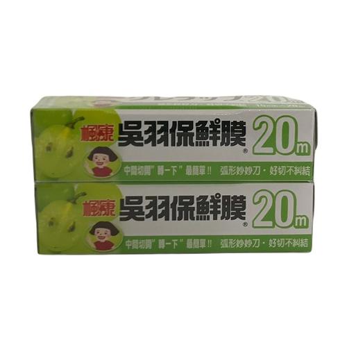 《楓康》吳羽保鮮膜 (小)(15cmx20M 2支/組)