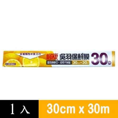 《楓康》吳羽保鮮膜(大)(30cm*30M)