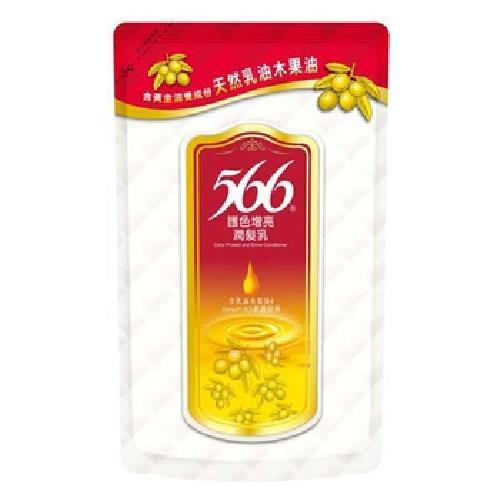 566 護色增亮潤髮乳-補充包(510g/包)