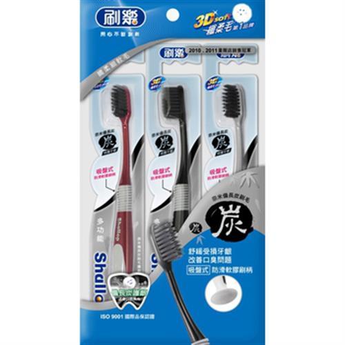 刷樂 備長炭牙刷-多功能(3支/組)