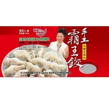 冰冰好料理 霸王餃手工高麗菜(1200g/包)