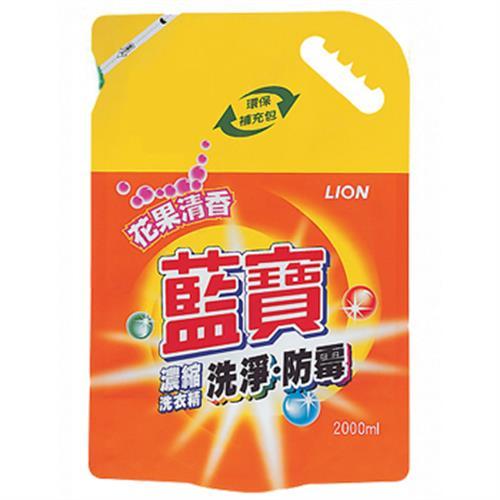 藍寶 濃縮洗衣精補充包(2000ml/包)