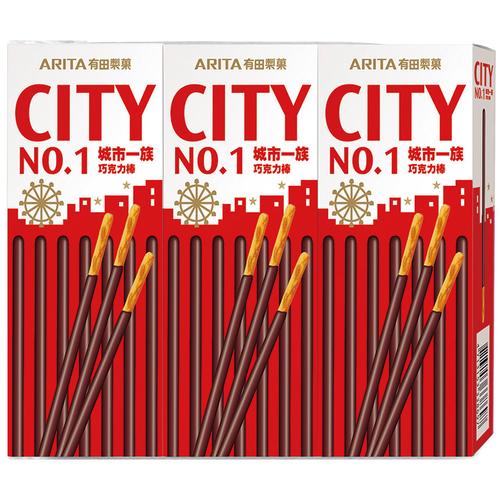 有田製? 城市一族巧克力棒(25gx3盒/組)