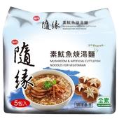 《味丹》隨緣素魷魚羹麵(105gx5包/組)