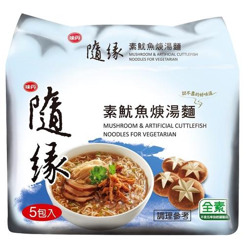 味丹 隨緣素魷魚羹麵(105gx5包/組)