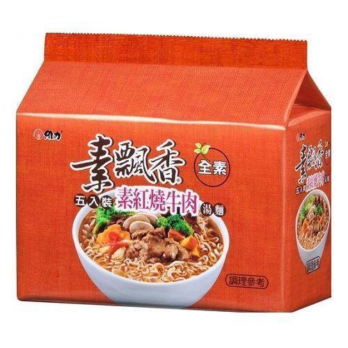 維力 素飄香-素紅燒牛肉(85g*5包/組)