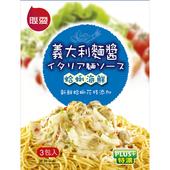 《聯夏》義大利麵醬-蛤蜊海鮮(120gx3入/組)