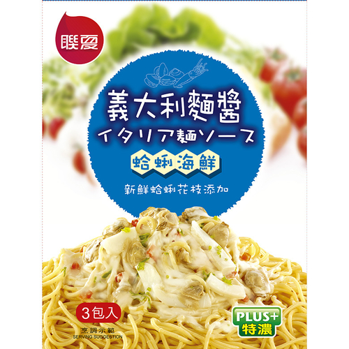 聯夏 義大利麵醬-蛤蜊海鮮(120gx3入/組)