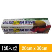《台塑》保鮮耐熱袋(小)(2支/組 150袋/支)