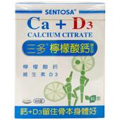 《三多》檸檬酸鈣膜衣錠(60錠/盒)