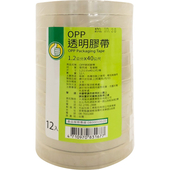 《FP》OPP透明文具膠帶(1.2公分*40公尺)